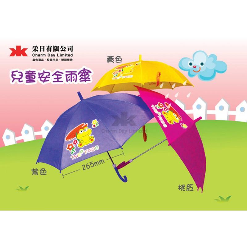 兒童安全雨傘